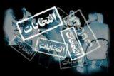 دبیر ستاد پیشگیری از جرایم انتخاباتی در خوزستان منصوب شد