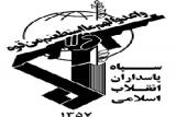 هشدار سپاه پاسداران به برخی کاربران تلگرام