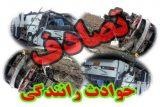 ۲ حادثه تصادف در شهرستان اندیمشک