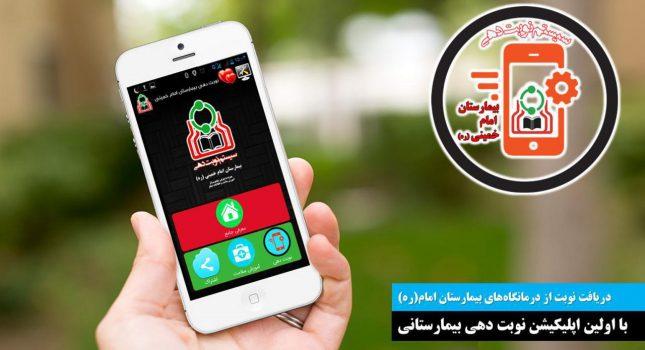 دریافت نوبت از درمانگاههای بیمارستان امام خمینی (ره) اهواز با اپلیکیشن نوبتدهی انجام می شود