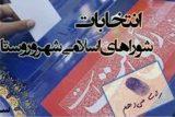 موافقت با تغییر زمان ثبت نام انتخابات شوراها از ۳۰ به ۲۳ اسفند