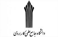 خوزستان؛ میزبان چهارمین گردهمایی روسای دانشگاه های جامع علمی_کاربردی کشور است/سامانه «هم آوا» بازبینی می شود؛