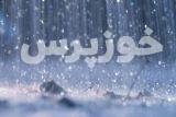 موج جدید بارندگی در راه خوزستان است