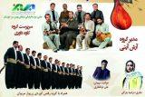 کنسرت گروه موسیقی اصیل کوردی خاک در اهواز