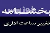 تغییر ساعات کاری ادارات توسط استانداری خوزستان اعلام میشود