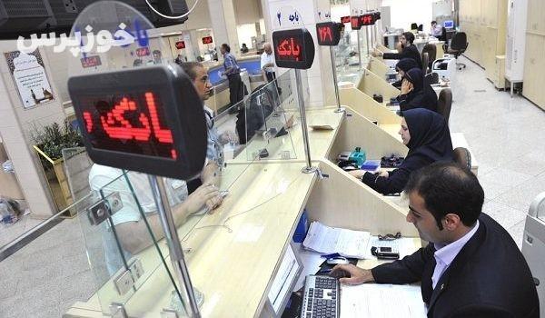 ساعت کاری جدید بانک های خوزستان اعلام شد