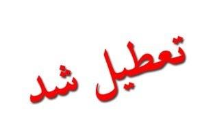 مدارس آبادان ، خرمشهر و شادگان در نوبت صبح تعطیل شدند