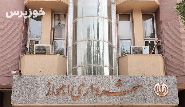 سرپرست شهرداری اهواز تا پایان سال انتخاب میشود
