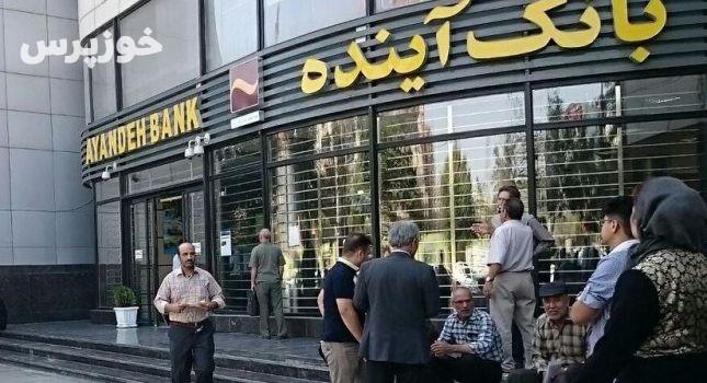 مردم نگران سپرده های خود در بانک آینده نباشند