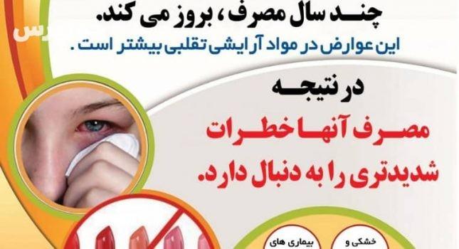 عوارض استفاده از لوازم آرایشی و بهداشتی