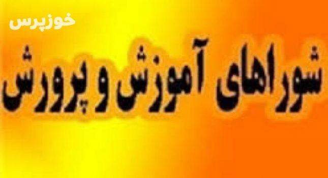 مصوبات شورای آموزش و پرورش مسجدسیلمان عملیاتی می شود