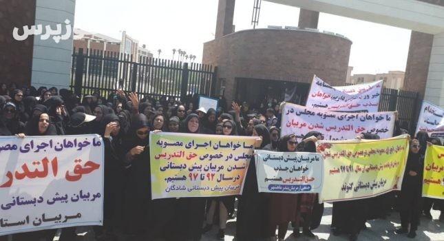 مربیان پیش دبستانی خوزستان خواستار تبدیل وضعیت شدن خود شدند