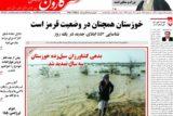 روزنامه عصر کارون در تاریخ ۲۵ اردیبهشت ۹۹