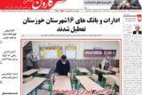 روزنامه عصر کارون شنبه ۲۷ اردیبهشت ۹۹