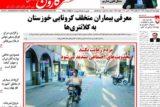 روزنامه عصر کارون درتاریخ ۲۴ اردیبهشت ۹۹