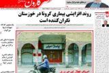 روزنامه عصر کارون در تاریخ یکشنبه ۲۸ اردیبهشت