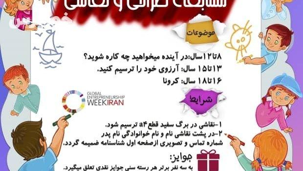 مسابقه طراحی و نقاشی در خوزستان