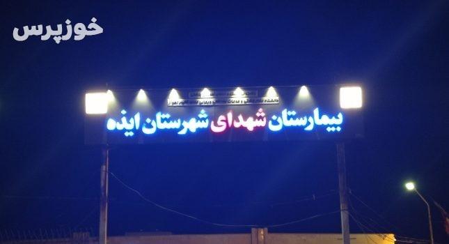 ۲شهرستان با یک دستگاه سی تی اسکن/دستگاه جوابگوی ایذه وباغملک نیست