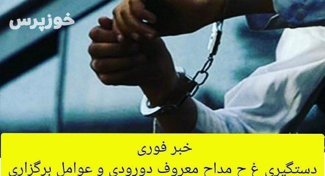 بازداشت مداح و عوامل برگزاری یک مراسم فاتحه خوانی در اندیمشک