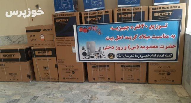 اهدای ۴۰ سری جهیزیه به مددجویان کمیته امداد امام خمینی (ره) ایذه