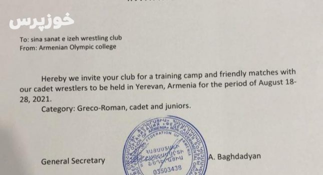 دعوت باشگاه ارمنستانی از سینا صنعت ایذه