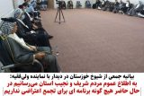 بیانیه جمعی شیوخ و معتمدین خوزستان در دیدار با نماینده ولیفقیه در خوزستان