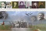 آیین رونمایی از تندیس مشاهیر بختیاری در تهران