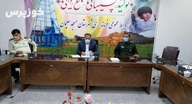 برگزاری پنجاه و هفتمین قرارگاه کنترل بیماری کرونا شهرستان مسجدسلیمان